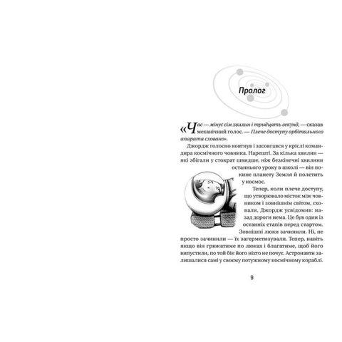 Книга Джордж і скарби космосу - Гокінґ Стівен, Гокінґ Люсі Прев'ю 1